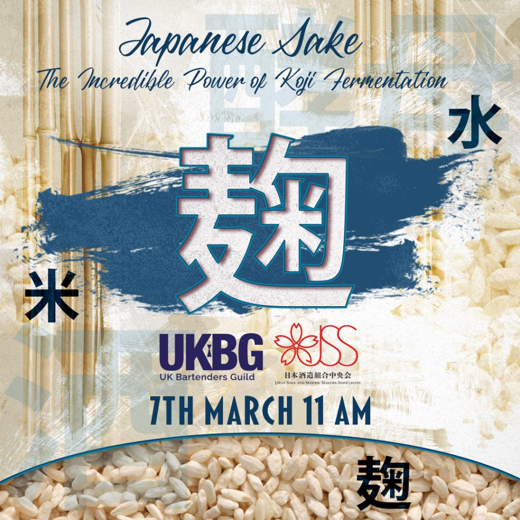 UK BG Sake Event 17 March Flier