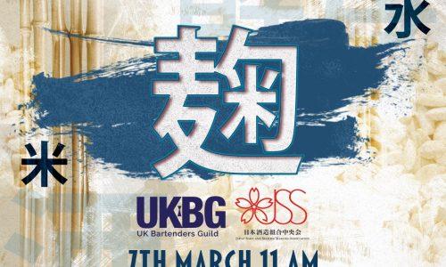 UK BG Sake Event 17 March Flier